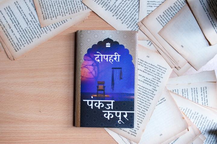 Dopehri by Pankaj Kapur: A soulful novella★★★★.5